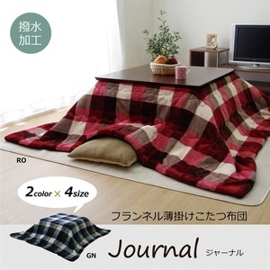 洗える こたつ布団 正方形 単品 薄掛けタイプ 『ジャーナル』 ローズ 約190×190cm