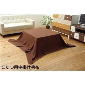 フリースこたつ用中掛け毛布『ブリック中掛(フラット)』ブラウン約180×230cmフラットタイプ