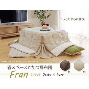 こたつ布団 正方形 省スペース 無地 フランネル 掛け単品 『フランIT』 ベージュ 約160×160cm