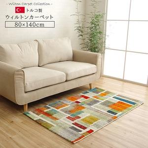 トルコ製ウィルトン織りカーペット絨毯『エデンRUG』約80×140cm