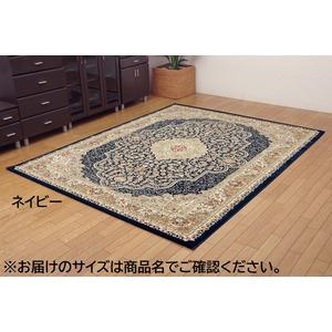 トルコ製ウィルトン織りカーペット絨毯ホットカーペット対応『ベルミラRUG』ネイビー約80×140cm