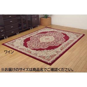 トルコ製ウィルトン織りカーペット絨毯ホットカーペット対応『ベルミラRUG』ワイン約80×140cm