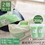 ヒバエッセンス練り込み 枕 詰め替え用パイプ 『ひばパイプ袋入り』 2個組 300g