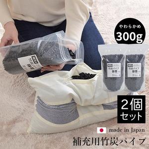 詰め替え用国産竹炭パイプ枕中材『竹炭パイプ袋入り』2個組300g