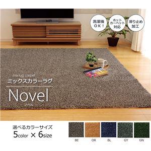 ラグマット カーペット 3畳 洗える タフト風 『ノベル』 ベージュ 約140×340cm 裏:すべりにくい加工 (ホットカーペット対応)