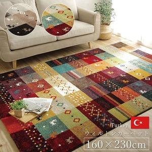 トルコ製輸入ラグマットウィルトン織りカーペットギャベ柄『フォリア』レッド約160×230cm