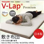 敷布団 セミダブル 寝具 洗える 無地 高反発 『V-lap プレミアム』 約115×200cm