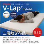 敷布団 シングル 寝具 洗える 無地 高反発 『V-lap ハイブリッド』 約95×198cm(厚さ=70mmタイプ)