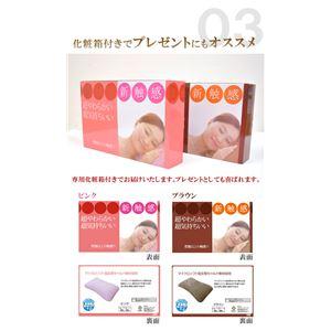 枕 ピロー 洗える 低反発 やわらかい 『マイクロソフト低反発モールド枕』ピンク 約40×60cm