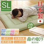 敷き布団 シングルロング 寝具 無地 ヒバエッセンス使用 『森の眠り』 アイボリー 約100×210cm