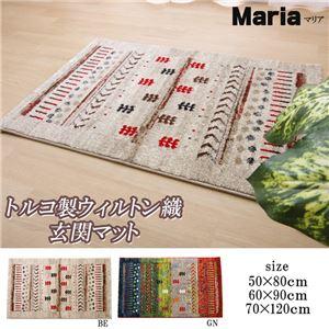 トルコ製 ウィルトン織り 玄関マット フロアマット 『マリア』 グリーン 約50×80cm