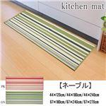 キッチンマット 台所マット 洗える ボーダー 『ネーブル』 グリーン 44×120cm 滑りにくい加工