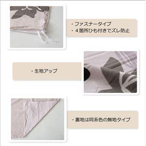 布団カバー 洗える 花柄 リーフ柄 『シェリー 掛け布団カバー』 ベージュ シングル 約150×210cm