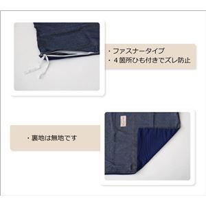 綿100% デニム風 掛け布団カバー 『レスリー掛けカバー』 シングル 約150×210cm