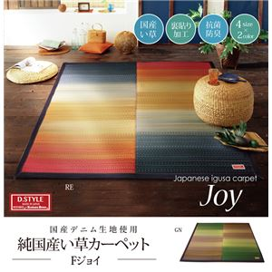 い草ラグ 国産 ラグマット カーペット 約2畳 正方形 カラフル 『Fジョイ』 レッド 約191×191cm (裏:ウレタン) - 拡大画像
