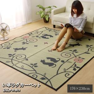 い草ラグカーペット3畳長方形かわいい猫ねこネコ『DXクロネコ』約176×230cm(裏:不織布)