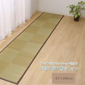 い草 廊下敷き 格子柄 シンプル 『Fノア』 約67×180cm (裏:ウレタン)