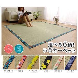 い草ラグカーペット 約2畳 正方形 選べる 6柄 『DX選べるい草ラグ』 レモン 約176×176cm (裏:不織布)