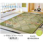 い草ラグカーペット フロアマット 長方形 和柄 『風物詩』 約140×200cm (裏:不織布)