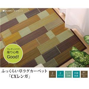 い草ラグカーペット フロアマット 約2畳 正方形 『CXレンガ』 ブラウン 約180×180cm (裏:不織布) - 拡大画像