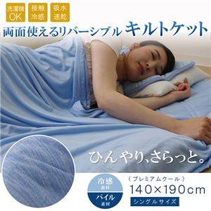 キルトケット シングル 合わせケット 洗える 冷感 涼感 接触冷感 『プレミアムクール』 約140×190cm リバーシブル