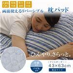 枕パッド 洗える 冷感 涼感 接触冷感 消臭 『アイスボーダー』 約43×63cm 吸水 速乾