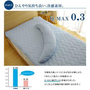 抱き枕 冷感 涼感 接触冷感 ひんやりタッチ 『クールリバース』 約15〜35×115cm リバーシブル