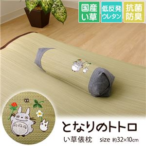 枕 まくら い草枕 消臭 ピロー 国産 となりのトトロ 『トトロ 木いちご 俵枕』 約32×10cm