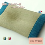 枕 まくら い草枕 消臭 ピロー 国産 無地 ベビー キッズ 『さわやか 平枕』 ブルー 約30×20cm
