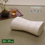 枕 まくら 籐枕 籐まくら ピロー 通気性抜群 蒸れない 『籐無地枕』 約30×19cm