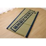 い草マット 国産 マット ごろ寝マット フリーマット 『大和 もっと私の場所』 ブルー 約80×180cm(中:固わた40mm)