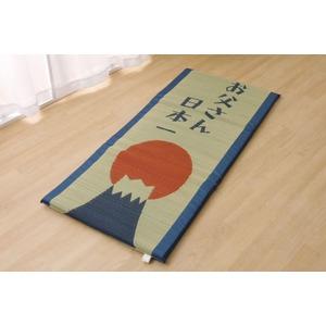 い草マット 国産 マット ごろ寝マット フリーマット 『お父さん日本一 私の場所マット』 ブルー 約70×150cm(中:固わた40mm)