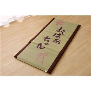 い草マット 国産 マット ごろ寝マット フリーマット 『おばあちゃん 私の場所マット』 約70×150cm(中:固わた40mm) - 拡大画像