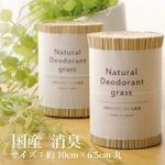 日本製 国産 消臭剤 い草 天然素材 『い草消臭デオグラス』 帯ブラック 約10×6.5cm丸