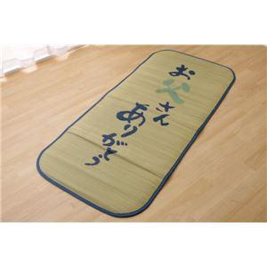 い草 ごろ寝マット フリーマット 『お父さん アドラSマット』 約80×180cm(中:ウレタン18mm)