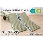 い草マット ごろ寝マット フリーマット 『リーラ ポコポコTV枕』 グリーン 約45×120cm