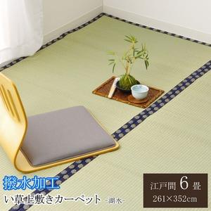 い草 上敷き  はっ水 カーペット 無地 『撥水 湖水』 江戸間6畳(約261×352cm)