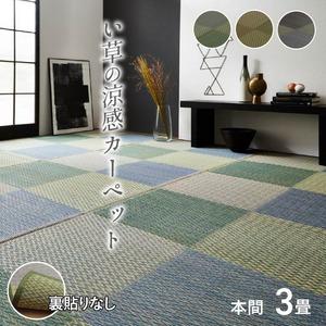 い草ラグ 花ござ カーペット ラグマット 3畳 格子柄 市松柄 『ピーア』 ブルー 本間3畳 (約191×286cm)