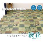 い草ラグ 花ござ カーペット ラグマット 8畳 和柄 『綾花』 ブルー 江戸間8畳 (約348×352cm)