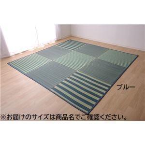 い草ラグ カーペット ラグマット 6畳 はっ水 『撥水ラスター』 ブルー 約240×320cm (中:ウレタン8mm) - 拡大画像