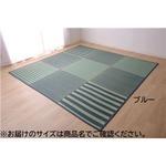 い草ラグ カーペット ラグマット 6畳 はっ水 『撥水ラスター』 ブルー 約240×320cm (中:ウレタン8mm)