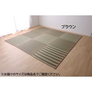 い草ラグ カーペット ラグマット 6畳 はっ水 『撥水ラスター』 ブラウン 約240×320cm (中:ウレタン8mm) - 拡大画像