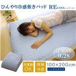 敷きパッド シングル 冷感 涼感 接触冷感 洗える 『レクール 敷パッド』 約100×200cm