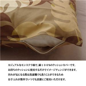 クッションカバー 座布団カバー リーフ柄 銘仙判 『モンステラ』 グリーン 約55×59cm 2枚組
