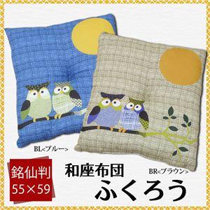 座布団 銘仙判 日本製 『ふくろう』 ブルー 約55cn×59cm 2枚組