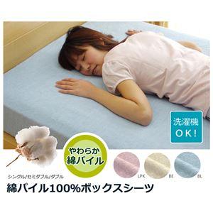 フィットシーツ シングル 綿100% タオル地 『綿パイル ボックスシーツ IT』 ライトピンク 約100×200×30cm