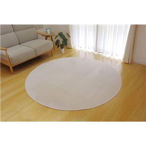 ラグマットカーペット円形洗える抗菌防臭無地『ピオニー』アイボリー約185cm丸(ホットカーペット対応)