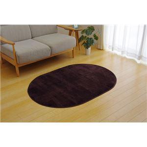 ラグマットカーペットだ円洗える抗菌防臭無地『ピオニー』ブラウン約100×140cm楕円(ホットカーペット対応)