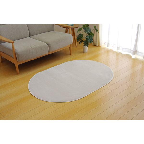 ラグマット カーペット だ円 洗える 抗菌 防臭 無地 『ピオニー』 アイボリー 約100×140cm楕円 (ホットカーペット対応)