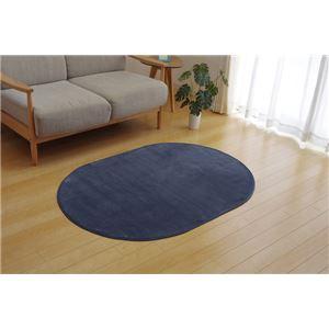 ラグマット カーペット だ円 洗える 抗菌 防臭 無地 『ピオニー』 ブルー 約100×140cm楕円 (ホットカーペット対応)